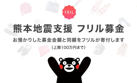 img_kumamoto-8fc566d8a537ab1c6e2c09106580f12f