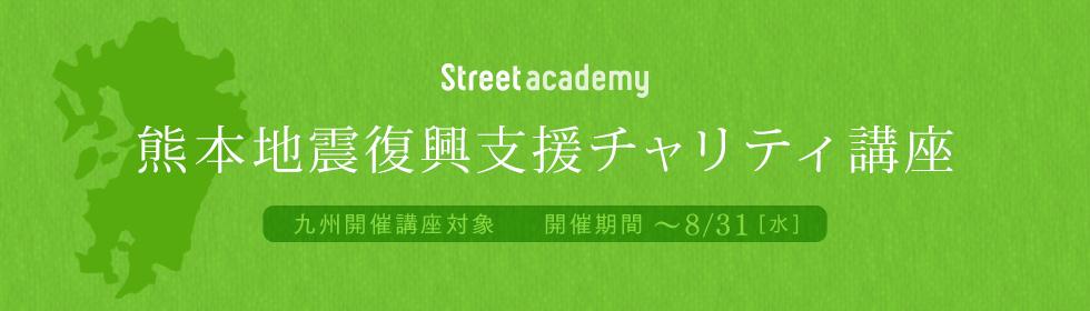 re_kumamoto_sp_banner