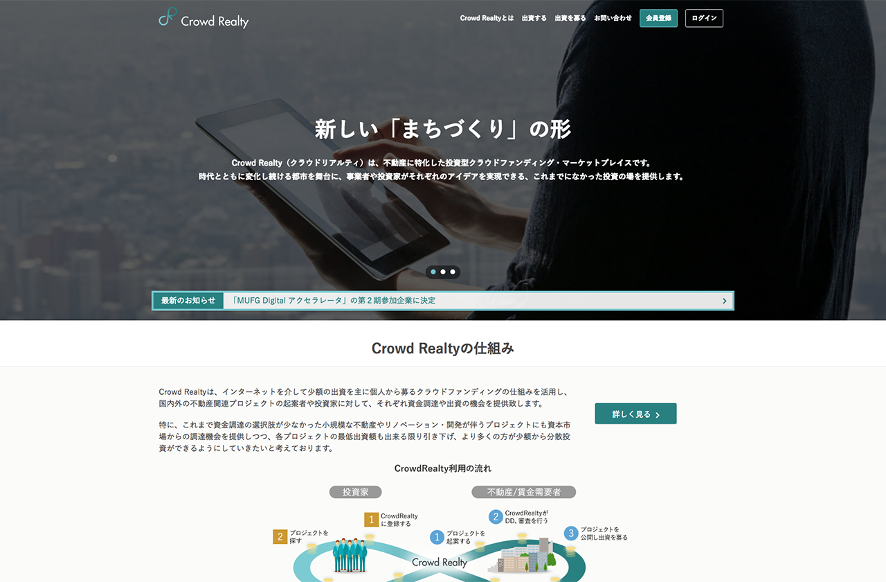 [引用]: https://www.crowd-realty.com/