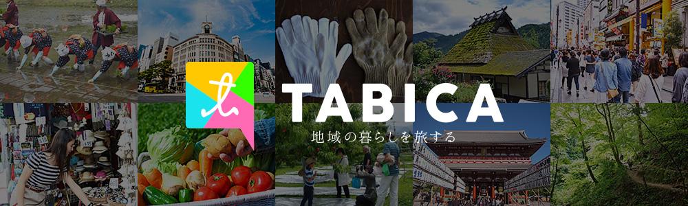 TABICA 地域の暮らしを旅する