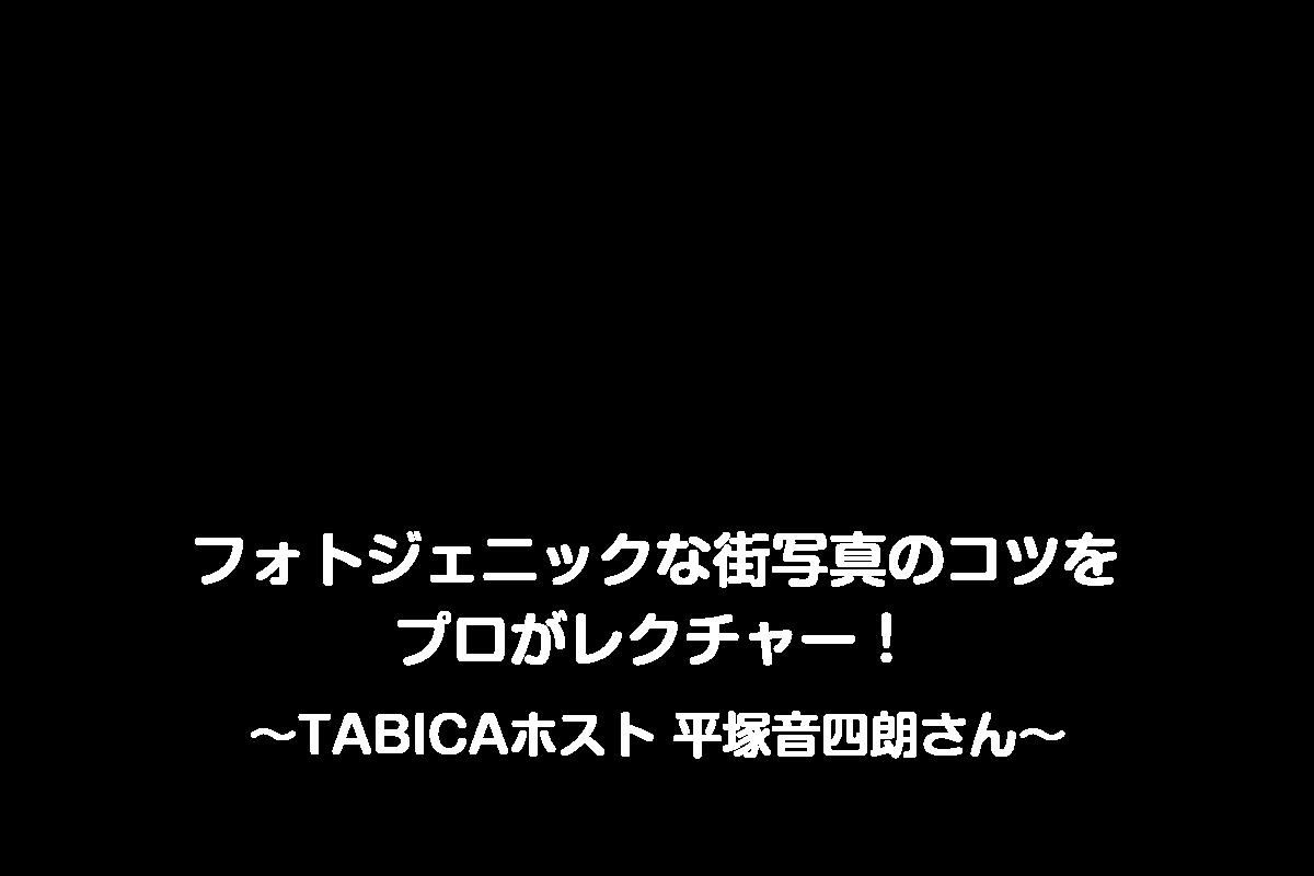 フォトジェニックな街写真のコツをプロがレクチャー! ~TABICAホスト 平塚音四朗さん~