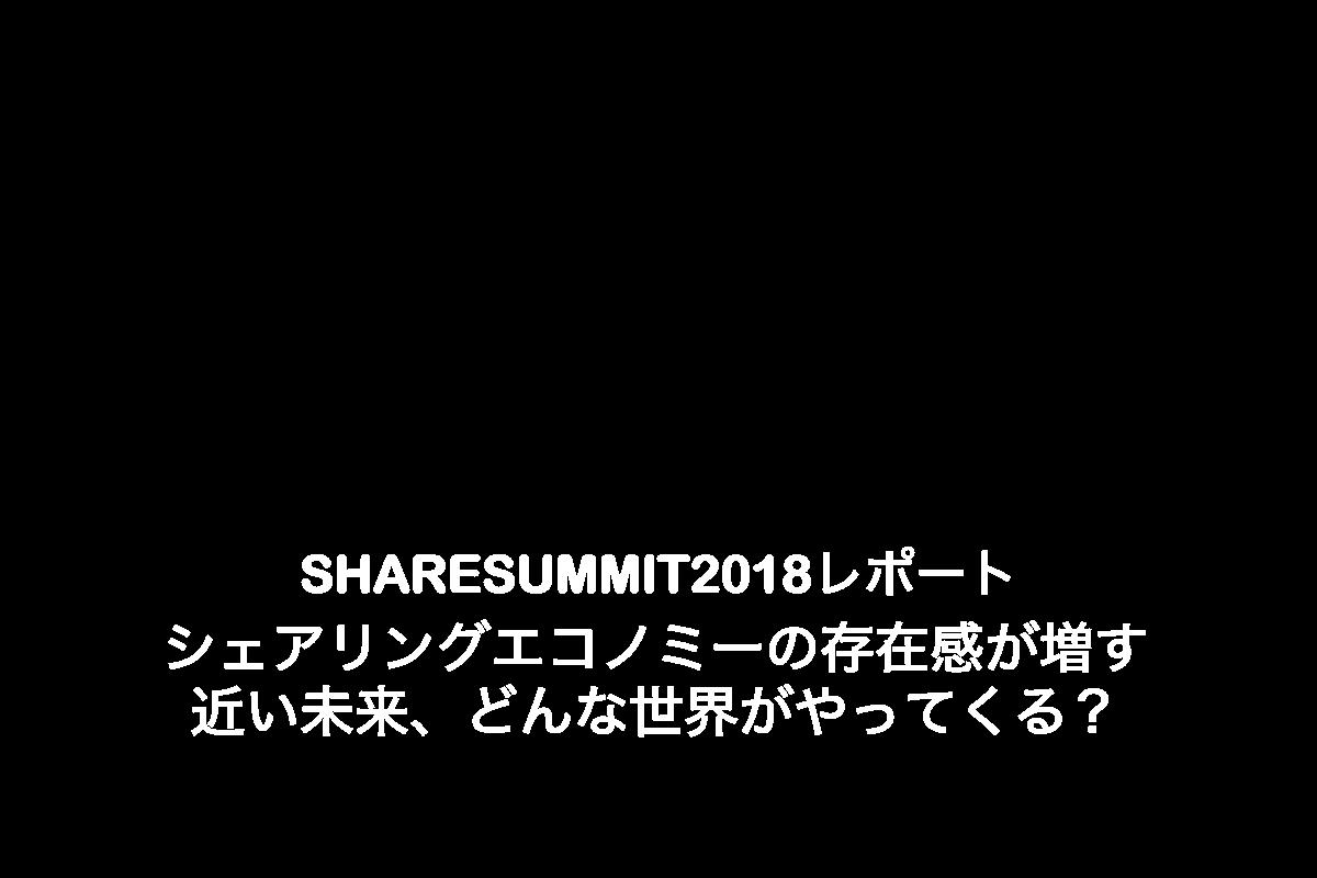 SHARESUMMIT2018レポート: シェアリングエコノミーの存在感が増す近い未来、どんな世界がやってくる?