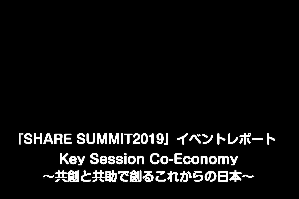 『SHARE SUMMIT2019』イベントレポート Key Session Co-Economy~共創と共助で創るこれからの日本~