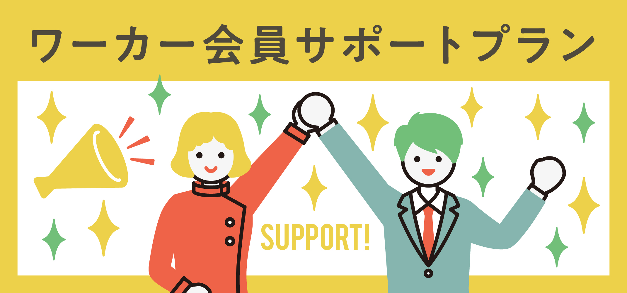 日本初!シェアワーカーが安心して働くための総合支援サービス 「シェアワーカー 会員サポートプラン」開発者にインタビュー