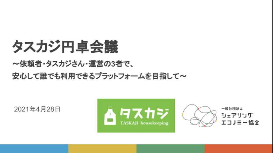 第一回「タスカジ円卓会議」 依頼者・提供者・運営の3者で安心して利用できるプラットフォームを目指して~
