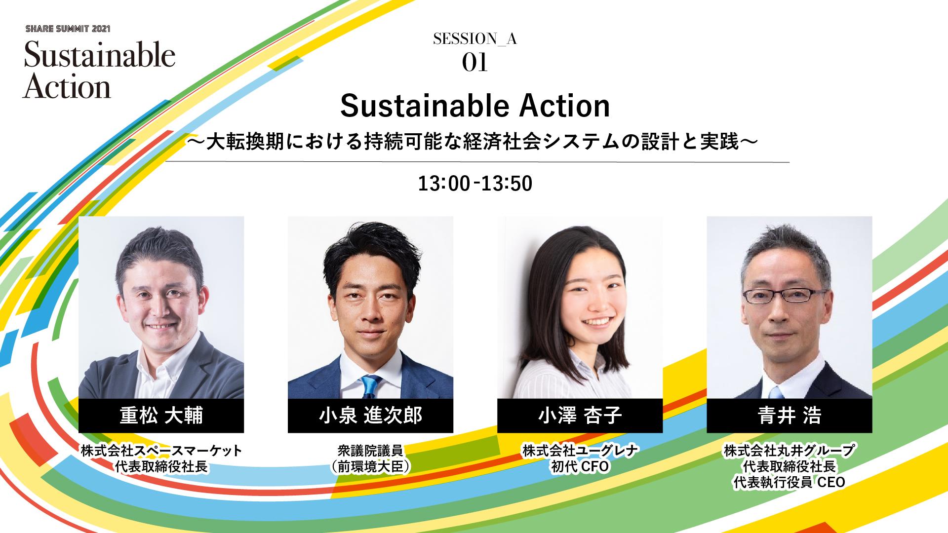 Sustainable Action 〜大変革時代の持続可能な経済社会システムの設計とその実践〜 #シェアサミット2021